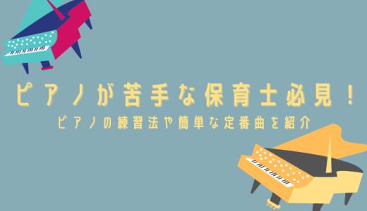 ピアノが苦手な保育士必見!ピアノの練習法や簡単な定番曲を紹介
