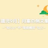 """2歳児9月の月案の例文集〜""""ねらい""""や""""環境構成""""など"""