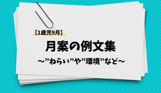 """【1歳児9月】月案の例文集 〜""""ねらい""""や""""環境""""など〜"""