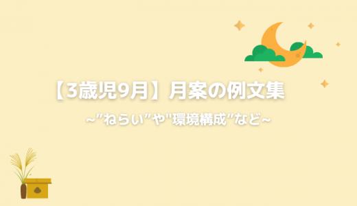 """【3歳児9月】月案の例文集 〜""""ねらい""""や""""環境""""など〜"""