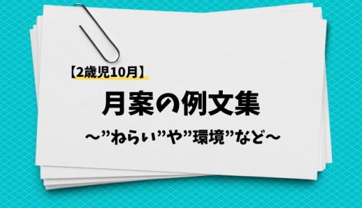 """【2歳児10月】月案の例文集〜""""ねらい""""や"""