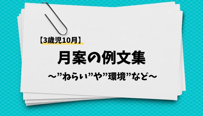 """【3歳児10月】月案の例文集〜""""ねらい""""や""""環境""""など〜"""